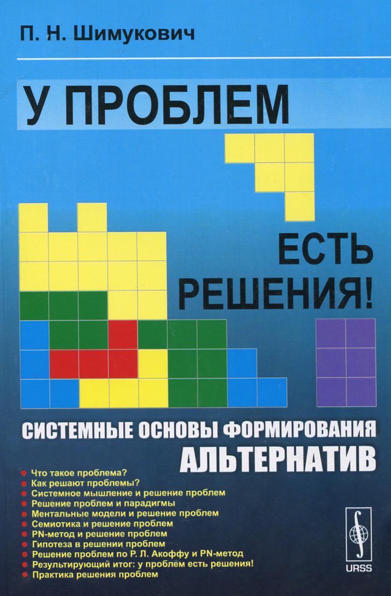 У проблем есть решения! Системные основы формирования альтернатив | Шимукович Петр Николаевич  #1