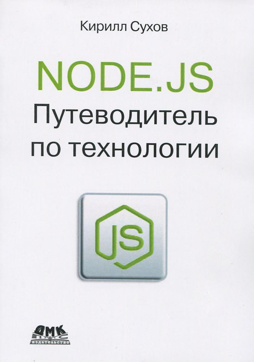 Node.js. Путеводитель по технологии #1
