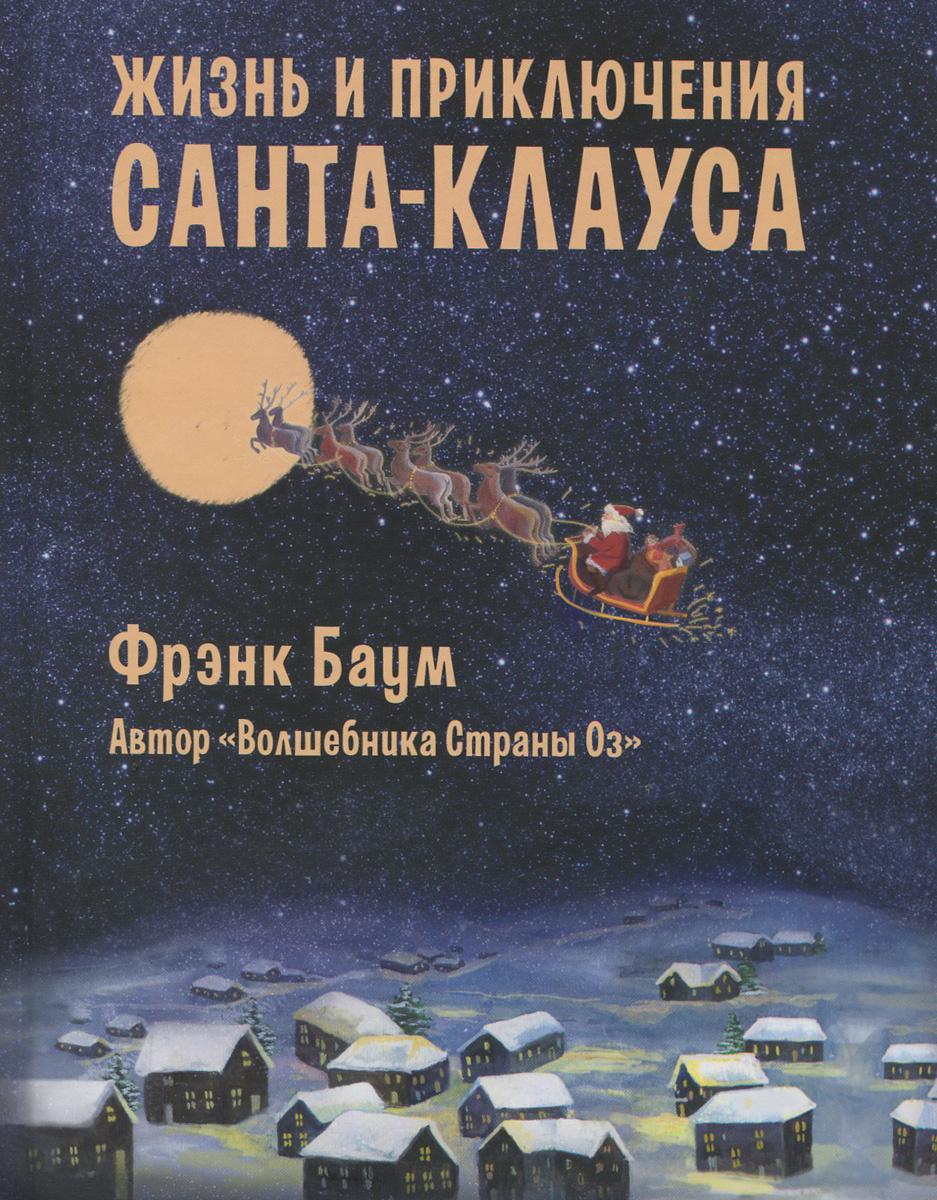 Жизнь и приключения Санта-Клауса #1