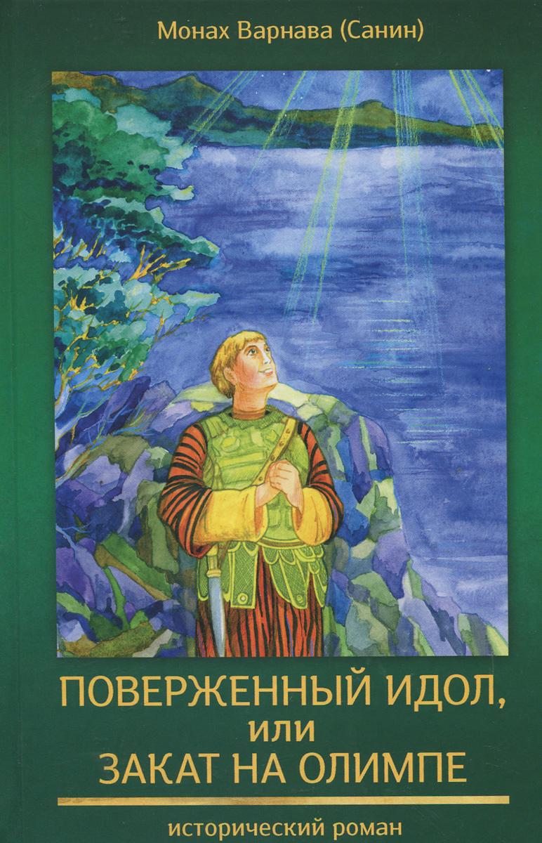Поверженный идол, или Закат на Олимпе. Книга 4   Санин Евгений Георгиевич  #1