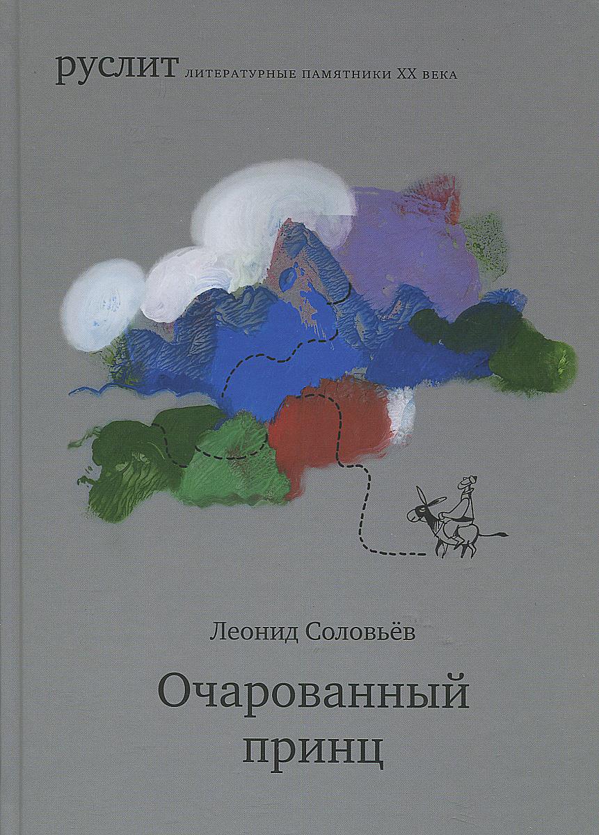 Очарованный принц | Соловьев Леонид Васильевич #1