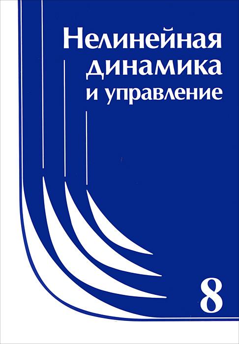 Нелинейная динамика и управление. Выпуск 8 #1