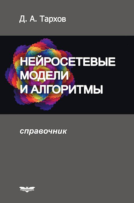 Нейросетевые модели и алгоритмы. Справочник   Тархов Дмитрий Альбертович  #1