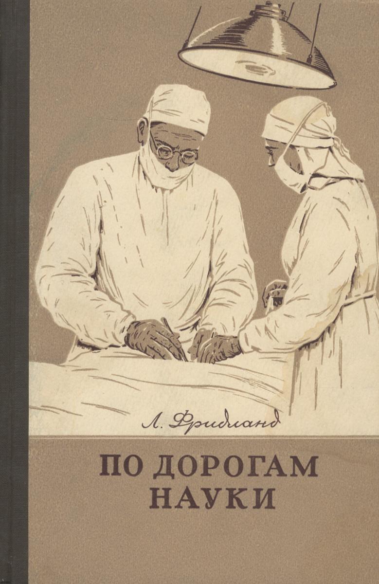 По дорогам науки | Фридланд Лев Семенович #1
