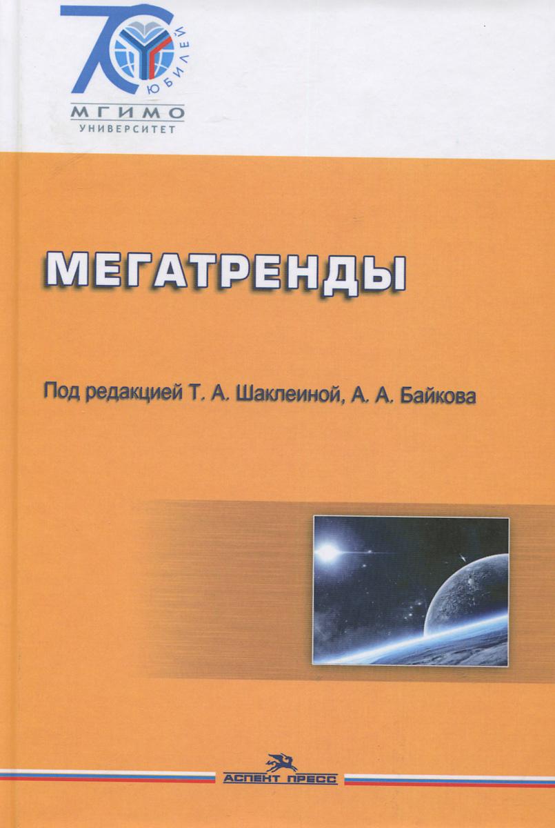 Мегатренды. Основные траектории эволюции мирового порядка в XXI веке. Учебник  #1