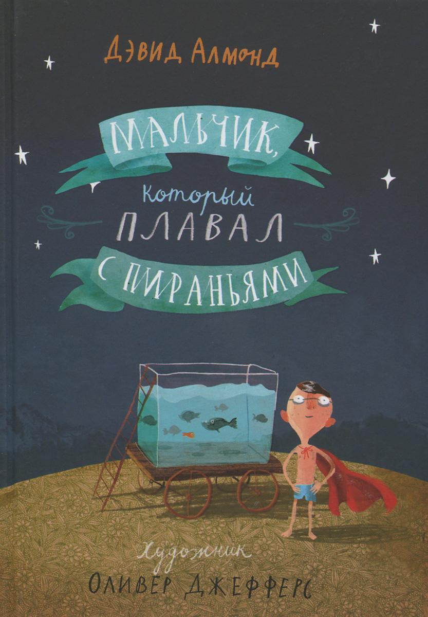 Мальчик, который плавал с пираньями   Алмонд Дэвид, Варшавер Ольга Александровна  #1