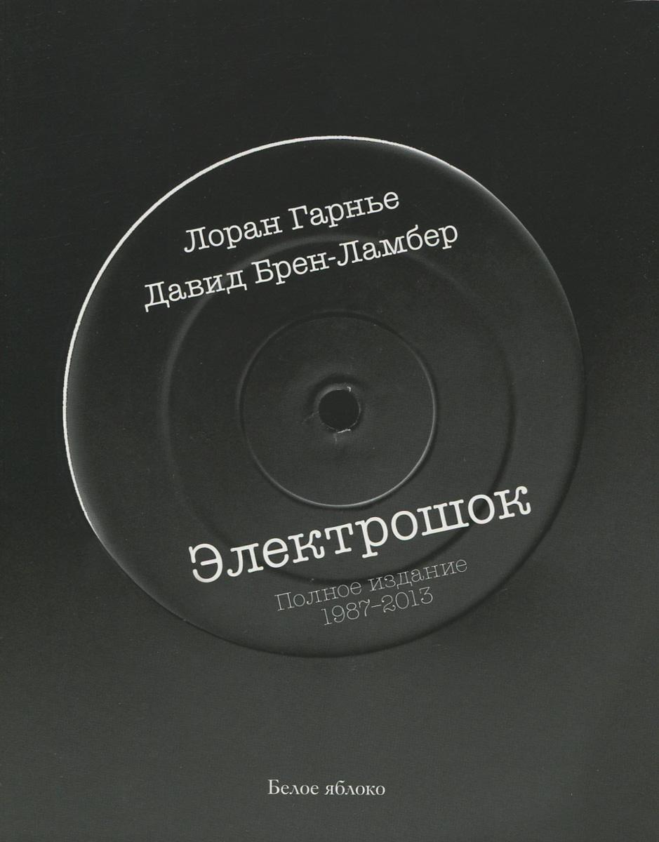 Электрошок. Полное издание 1987-2013   Гарнье Лоран, Брен-Ламбер Давид  #1