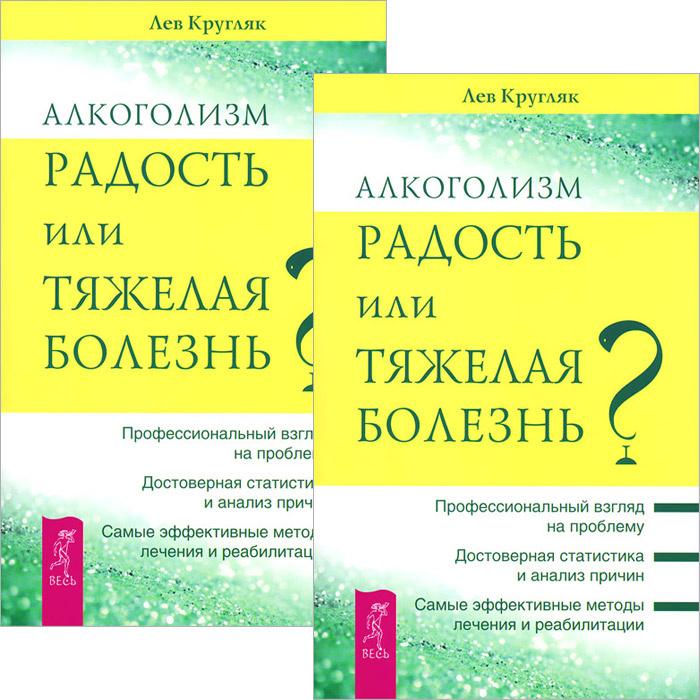 Алкоголизм - радость или тяжелая болезнь? (комплект из 2 книг) | Кругляк Лев Григорьевич  #1