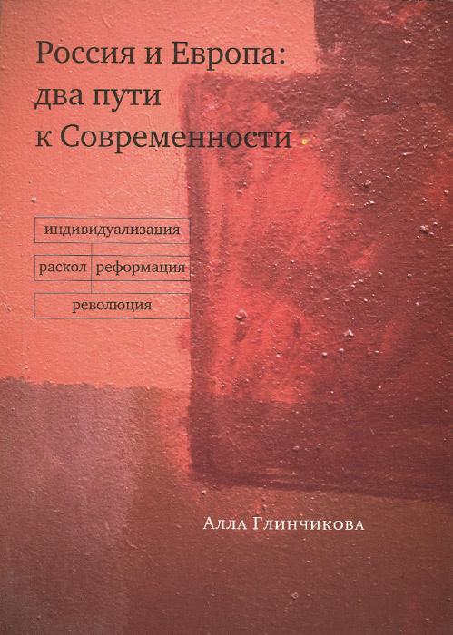 Россия и Европа. Два пути к Современности #1
