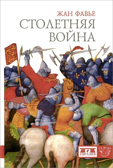 Столетняя война | Фавье Жан #1