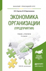 Экономика организации (предприятия). Учебник и практикум  #1