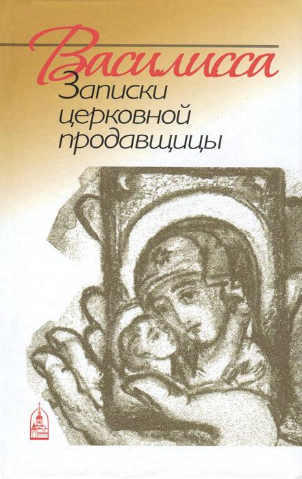 Василисса. Записки церковной продавщицы #1