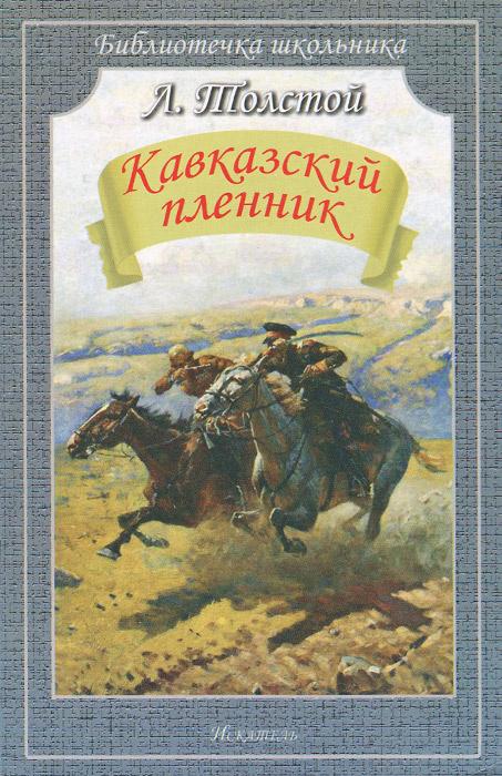 Кавказский пленник #1