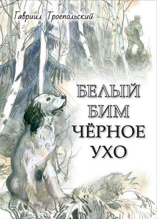 Белый Бим Чёрное ухо | Троепольский Гавриил Николаевич #1
