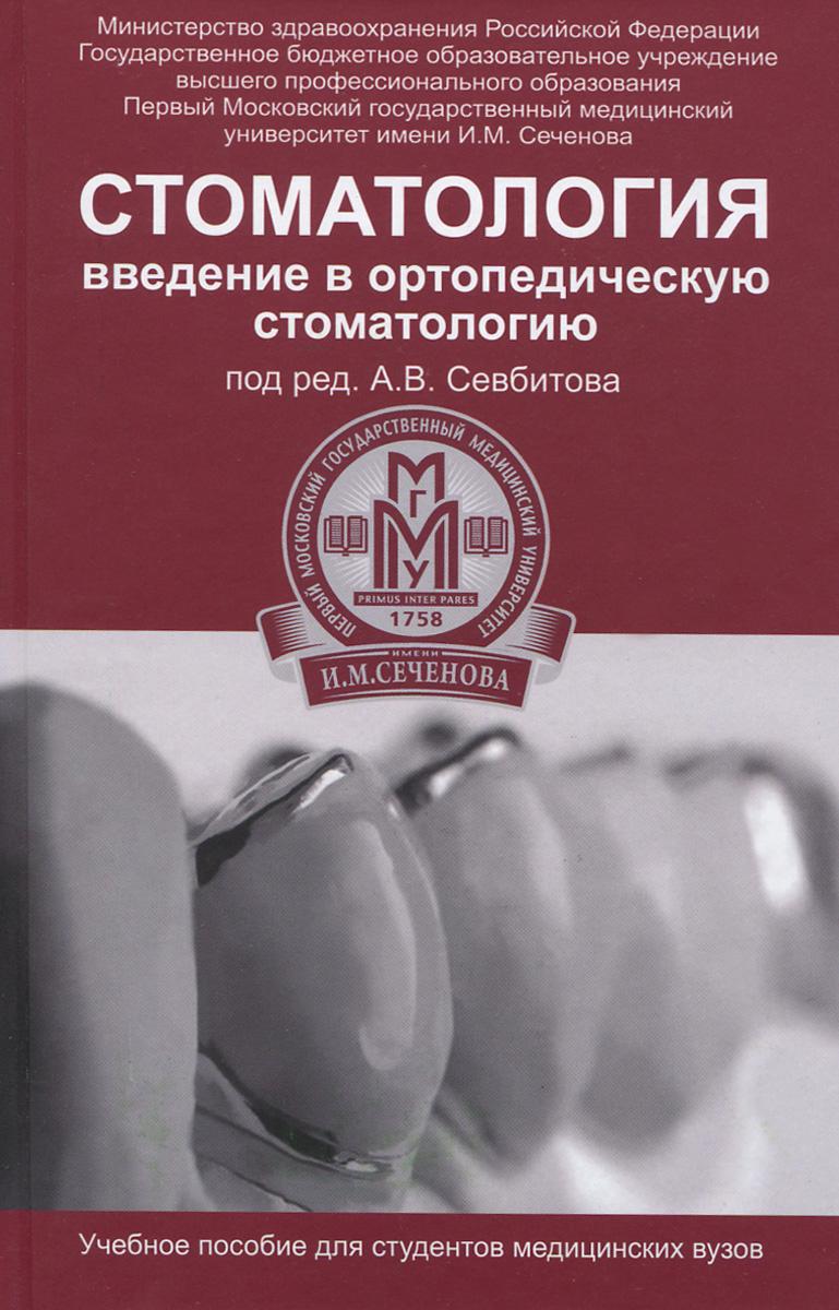 Стоматология. Введение в ортопедическую стоматологию. Учебное пособие | Севбитов Андрей Владимирович, #1