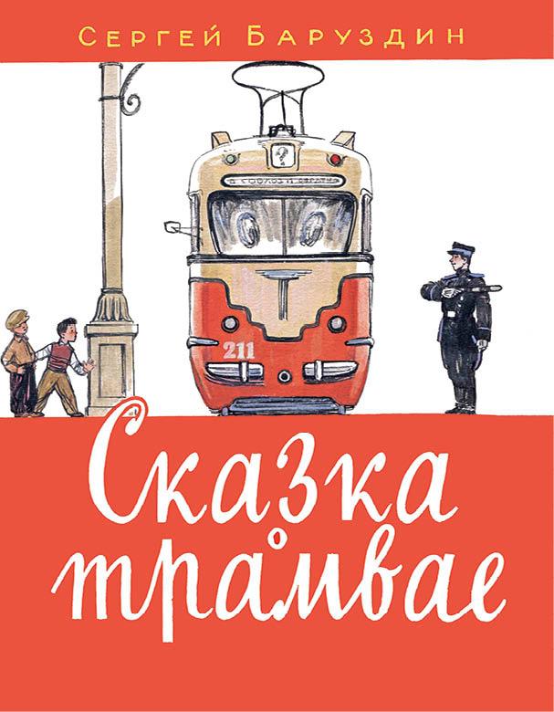 Сказка о трамвае   Баруздин Сергей Алексеевич #1