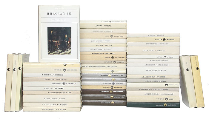 """Серия """"Жизнь в искусстве"""". Выдающиеся художники и скульпторы (комплект из 50 книг)  #1"""