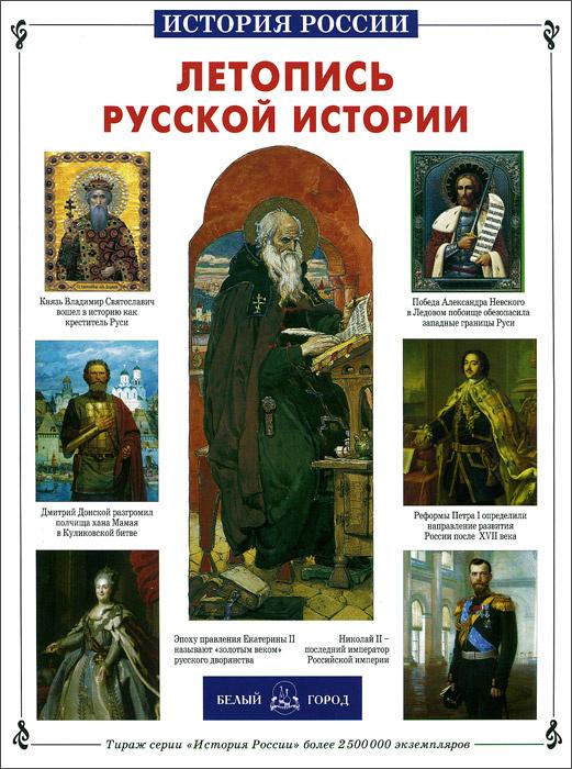 Летопись русской истории #1