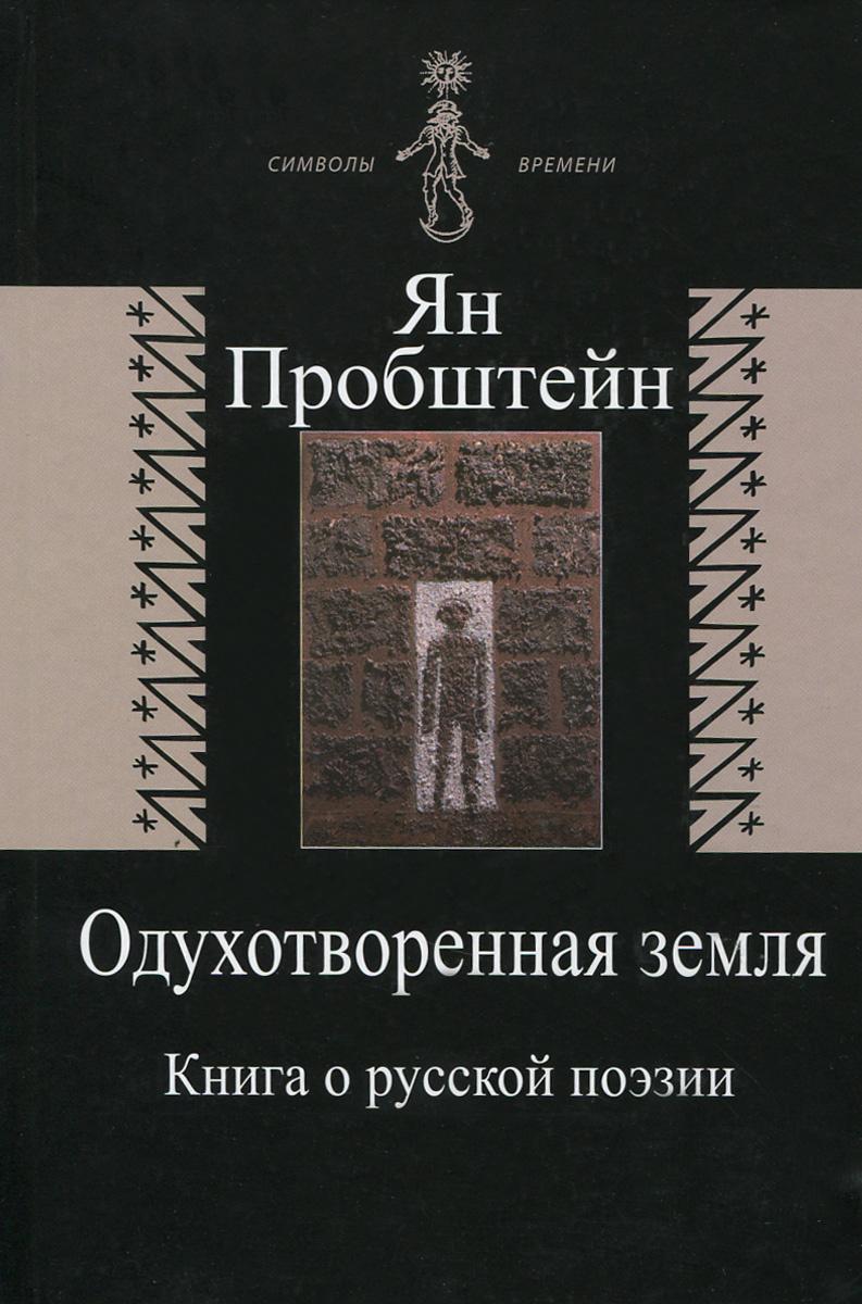 Одухотворенная земля. Книга о русской поэзии #1