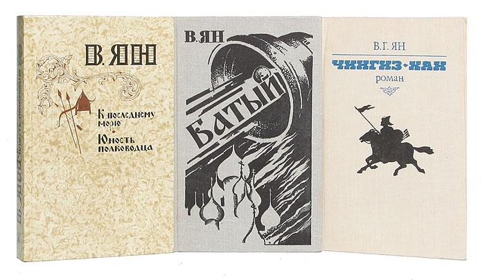 В. Ян (комплект из 3 книг) | Ян Василий Григорьевич #1