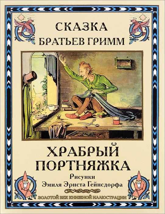 Храбрый портняжка   Гримм Якоб, Гримм Вильгельм #1