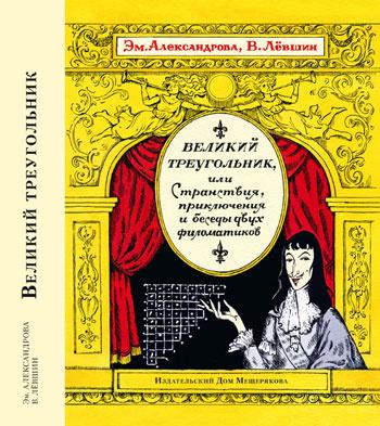 Великий треугольник, или Странствия, приключения и беседы двух филоматиков  #1