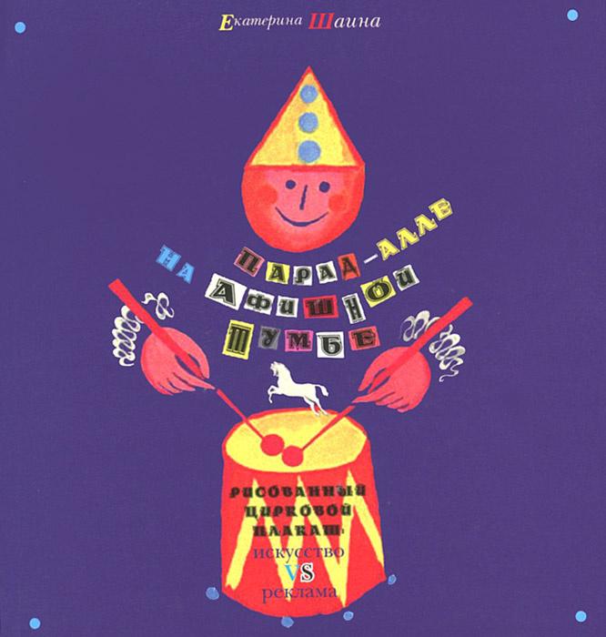 Парад-алле на афишной тумбе. Рисованный цирковой плакат. Искусство vs рекалма | Шаина Екатерина Юрьевна #1