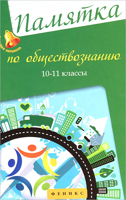 Памятка по обществознанию. 10-11 классы #1
