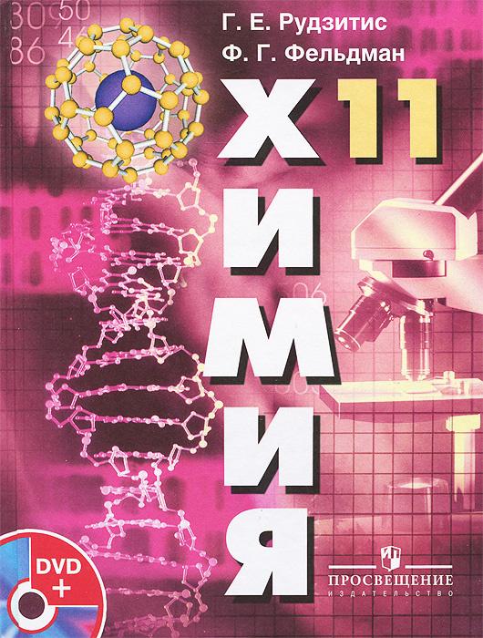 Химия. 11 класс (+ DVD-ROM) #1