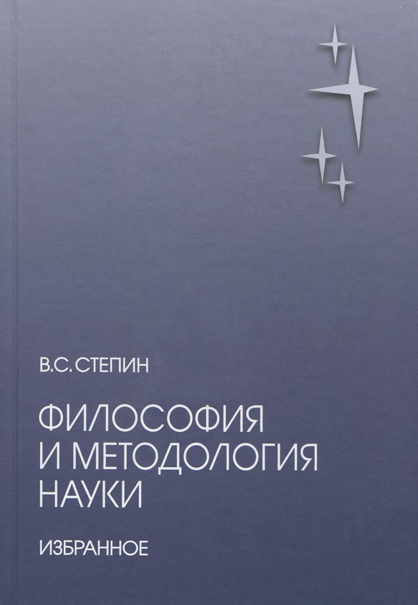 Философия и методология науки | Степин Вячеслав Семенович  #1