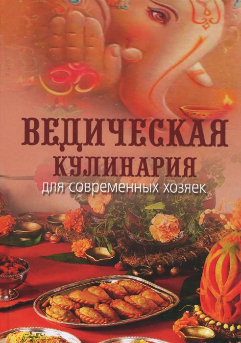 Ведическая кулинария для современных хозяек #1