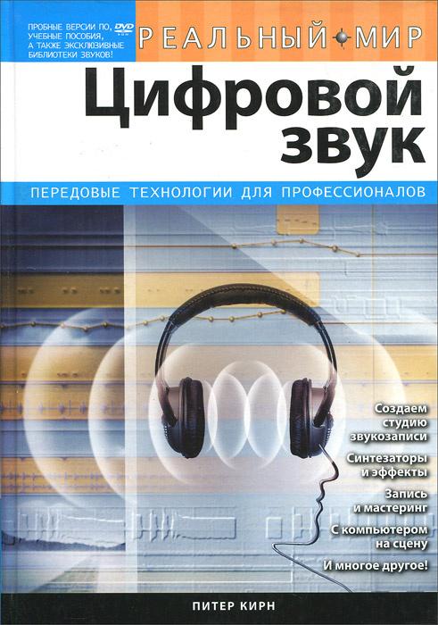 Цифровой звук. Реальный мир. Питер Кирн #1