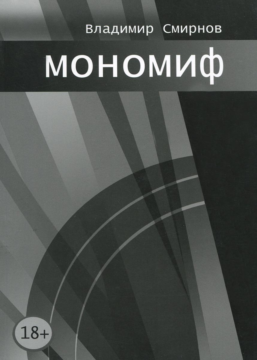 Мономиф  #1