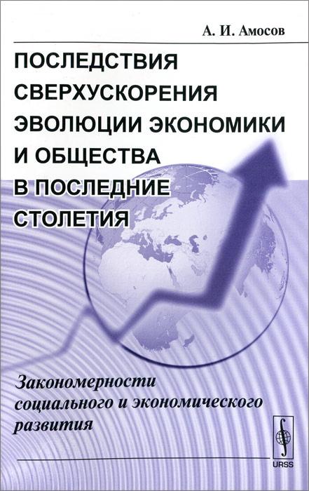 Последствия сверхускорения эволюции экономики и общества в последние столетия: Закономерности социального #1