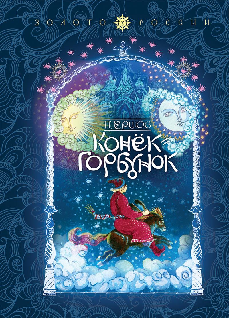 Конек-Горбунок | Ершов Петр Павлович #1