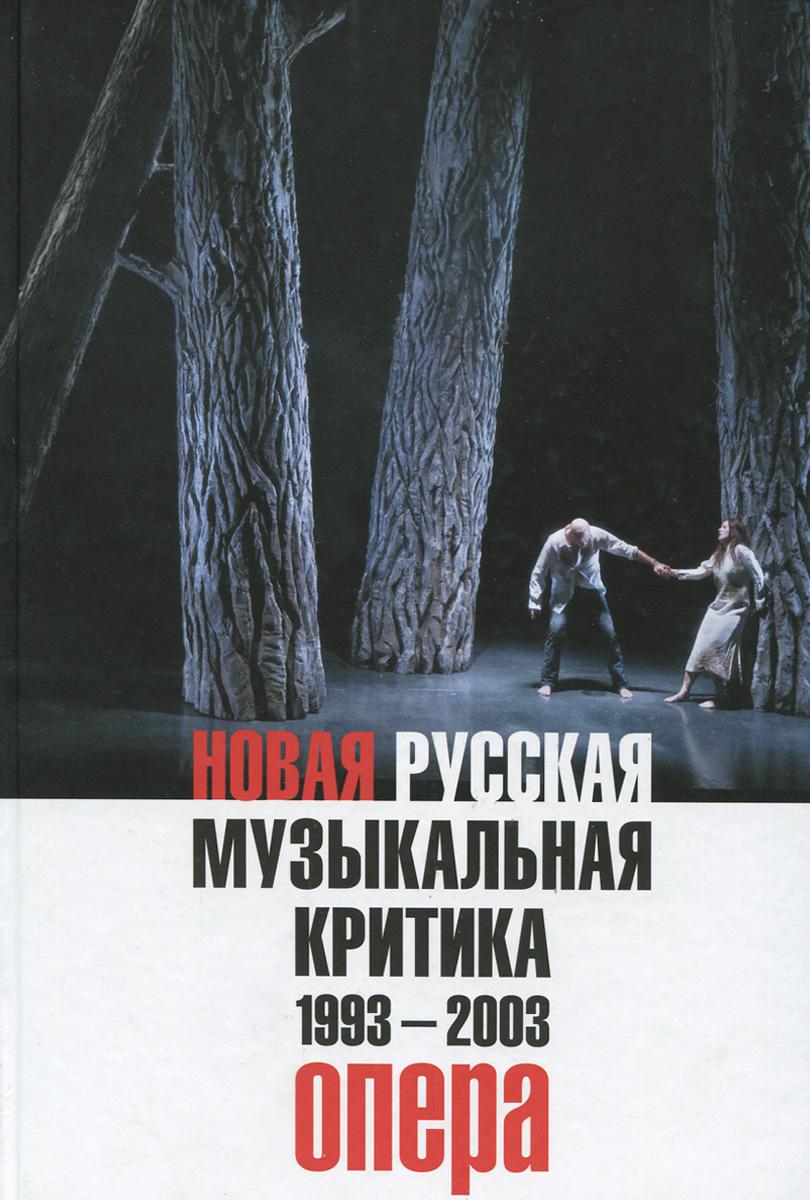 Новая русская музыкальная критика. 1993-2003. В 3 томах. Том 1. Опера  #1