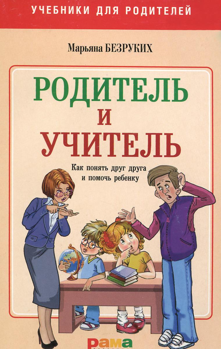 Учитель и родитель #1