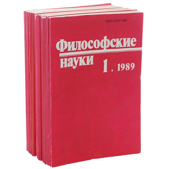 """Журнал """"Философские науки"""" за 1989 год (комплект из 12 журналов)  #1"""