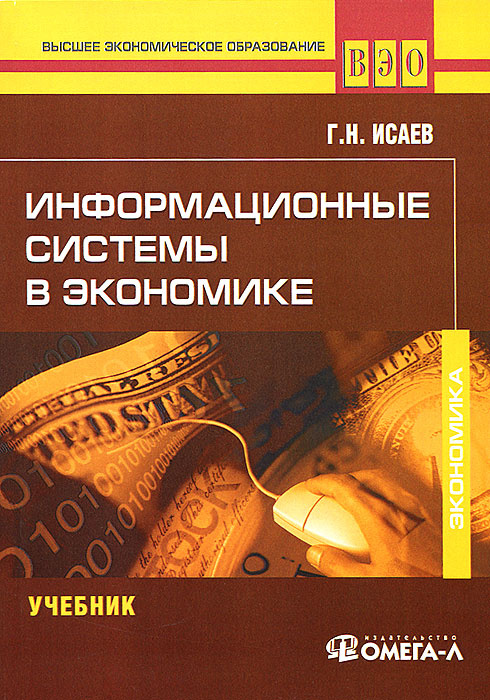 Информационные системы в экономике. Учебник #1