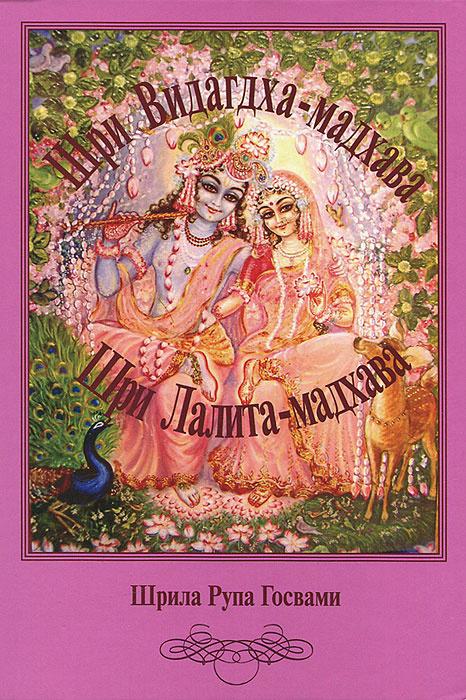 Шри Видагдха-мадхава. Шри Лалита-мадхава #1