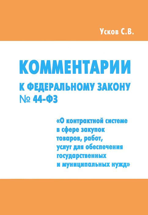 Комментарии к Федеральному закону №44-ФЗ от 5 апреля 2013 годаО контрактной системе в сфере закупок товаров #1