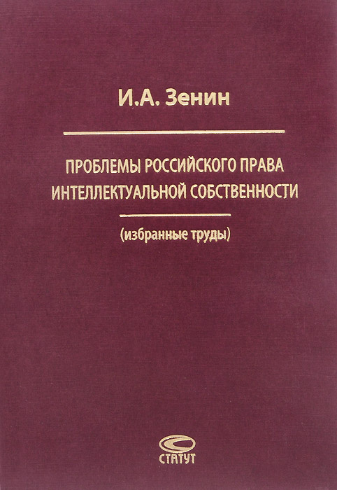 Проблемы российского права интеллектуальной собственности  #1