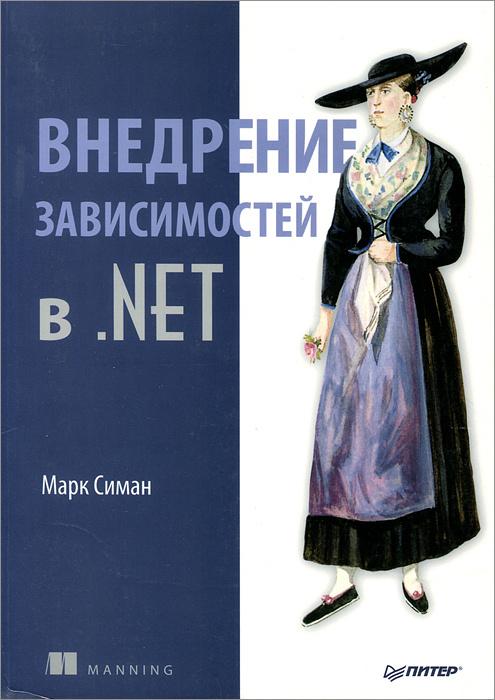 Внедрение зависимостей в .NET | Симан Марк, Барышнев А. #1