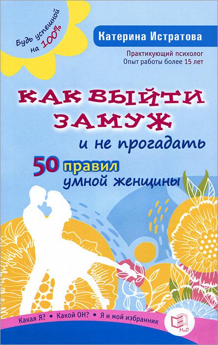 Как выйти замуж и не прогадать. 50 правил умной женщины #1
