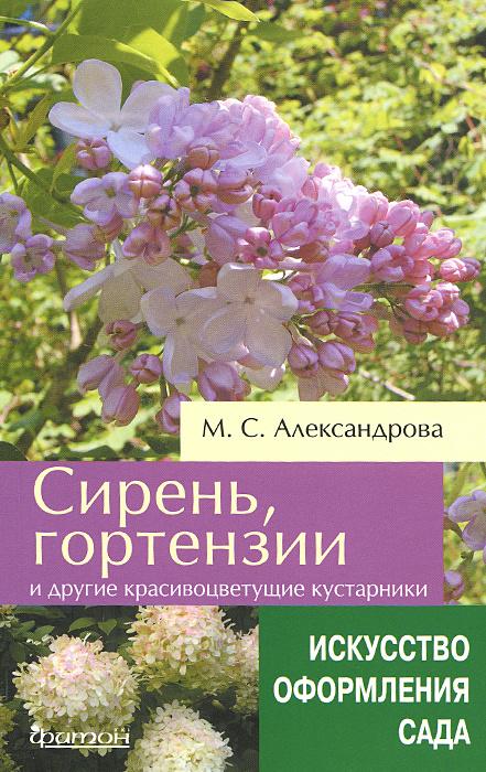 Сирень, гортензии и другие красивоцветущие кустарники #1