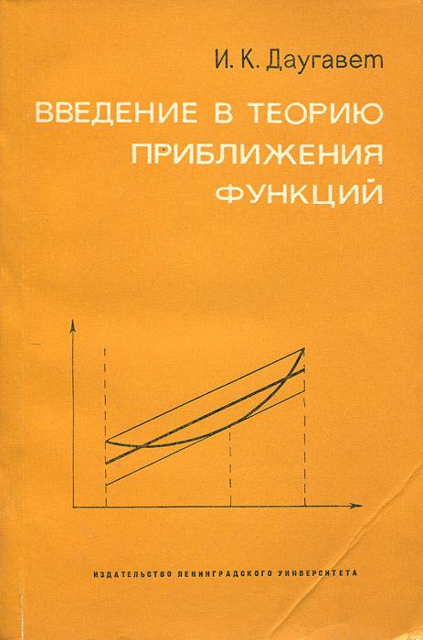 Введение в теорию приближения функций. Учебное пособие | Даугавет Игорь Карлович  #1
