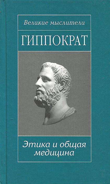 Этика и общая медицина. Письма   Руднев В. И., Гиппократ #1
