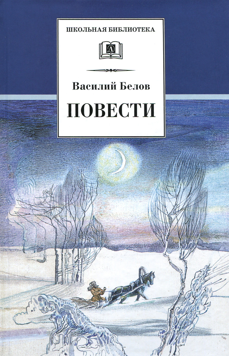 Василий Белов. Повести   Бирюков Леонид Д., Белов Василий Иванович  #1