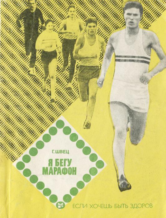 Я бегу марафон | Швец Геннадий Васильевич #1