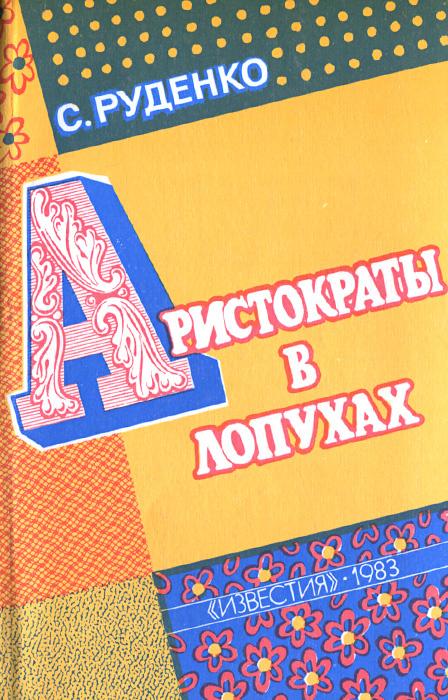 Аристократы в лопухах   Руденко Семен Андреевич #1